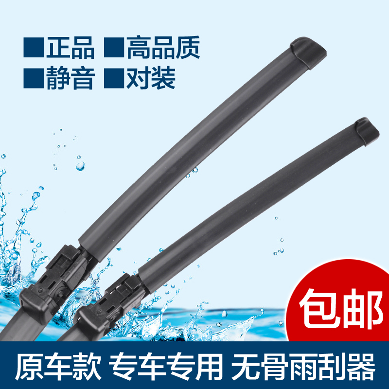 The new chevrolet cruze classic cruze create cool car wiper blades wiper boneless wiper strip