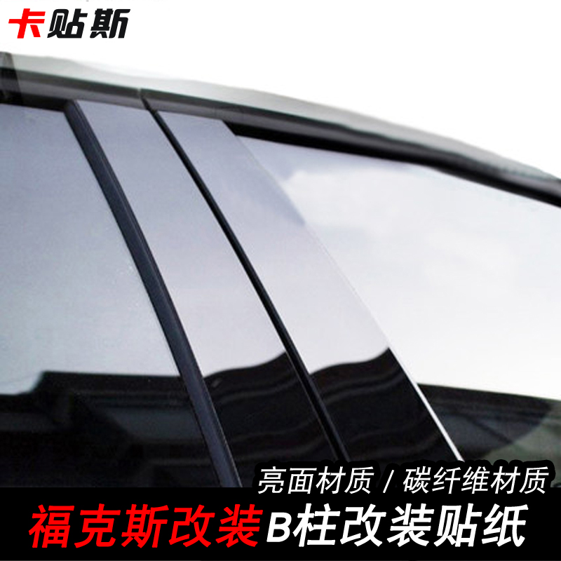 The new classic fox special car stickers decorative window abc column column light carbon fiber change color film