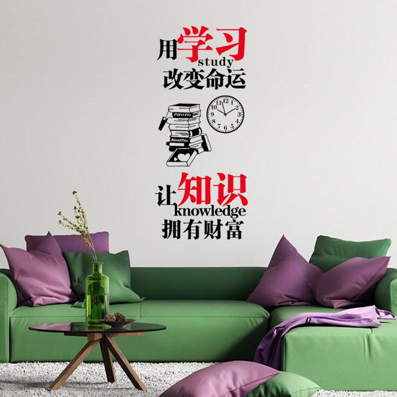 The new creative wall stickers inspirational school dormitory corporate office culture slogans wall stickers wall backdrop
