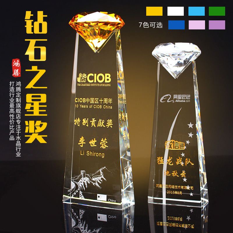 The new crystal trophy custom creative upscale custom team awards business gifts lettering diamond trophy prizes