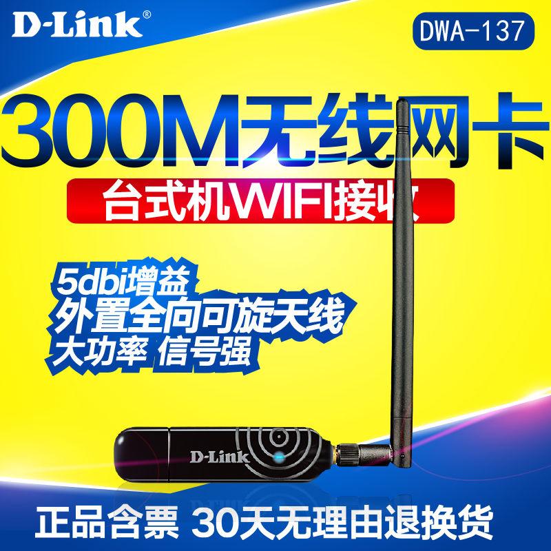 The new d-link dwa-137 power 300 m usb wireless network card desktop receiver