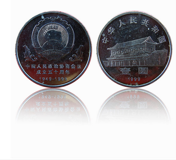 The new gorgeous josé fifty anniversary of the founding of the chinese people's political consultative conference cppcc commemorative coins commemorative coins commemorative coins in circulation two gifts