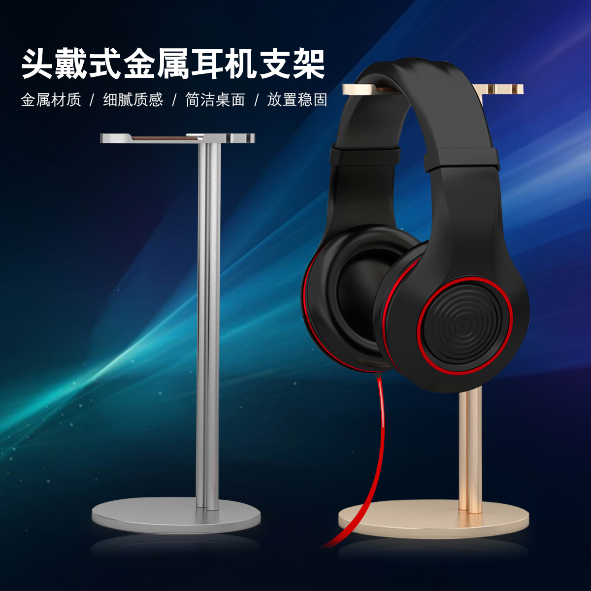 c4c7c9e4641 Get Quotations · New fashion headset gaming headset earphone headset stand  rack shelf bracket metal influx of stereo headphones