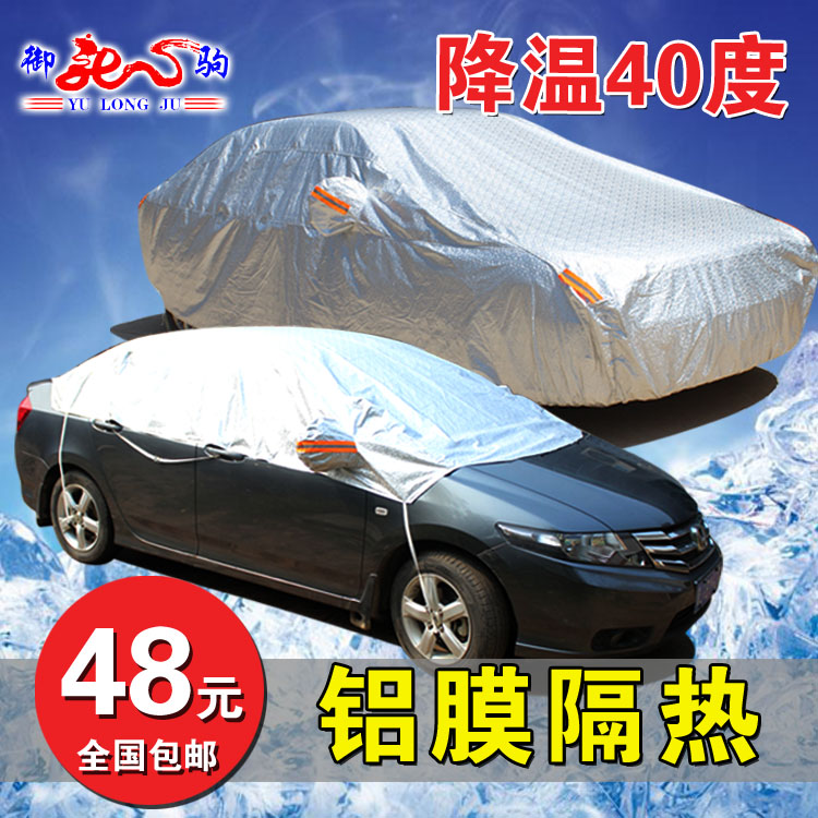 The new honda accord civic fit feng fan crv sidi car sun shade umbrellas and a half cover sewing sun shade aluminum hood