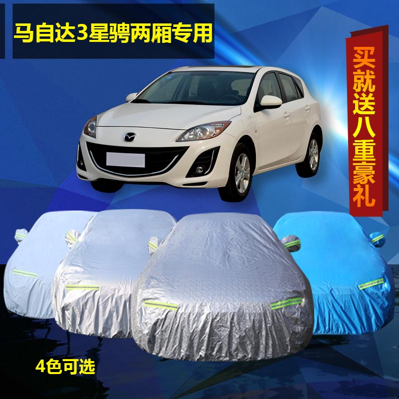The new mazda rui wing star recruits hatchback sewing car cover sun rain insulation sunscreen car cover special thick aluminum