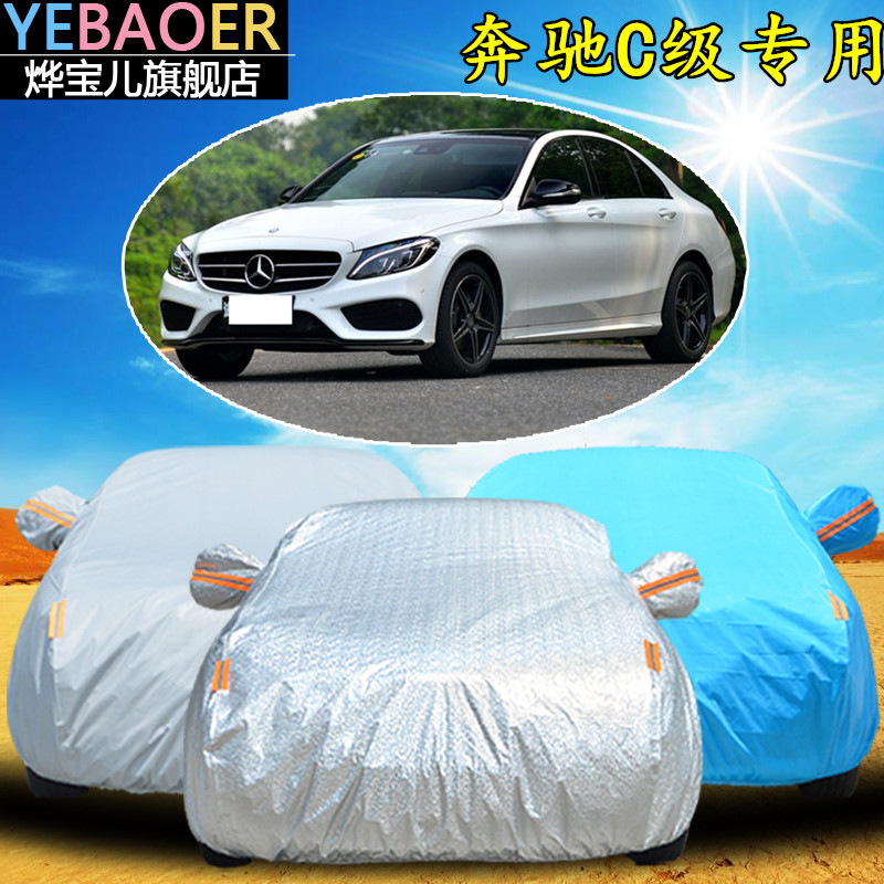 The new mercedes benz c class c200l c260l c180l car hood thick summer sun rain sewing car cover special