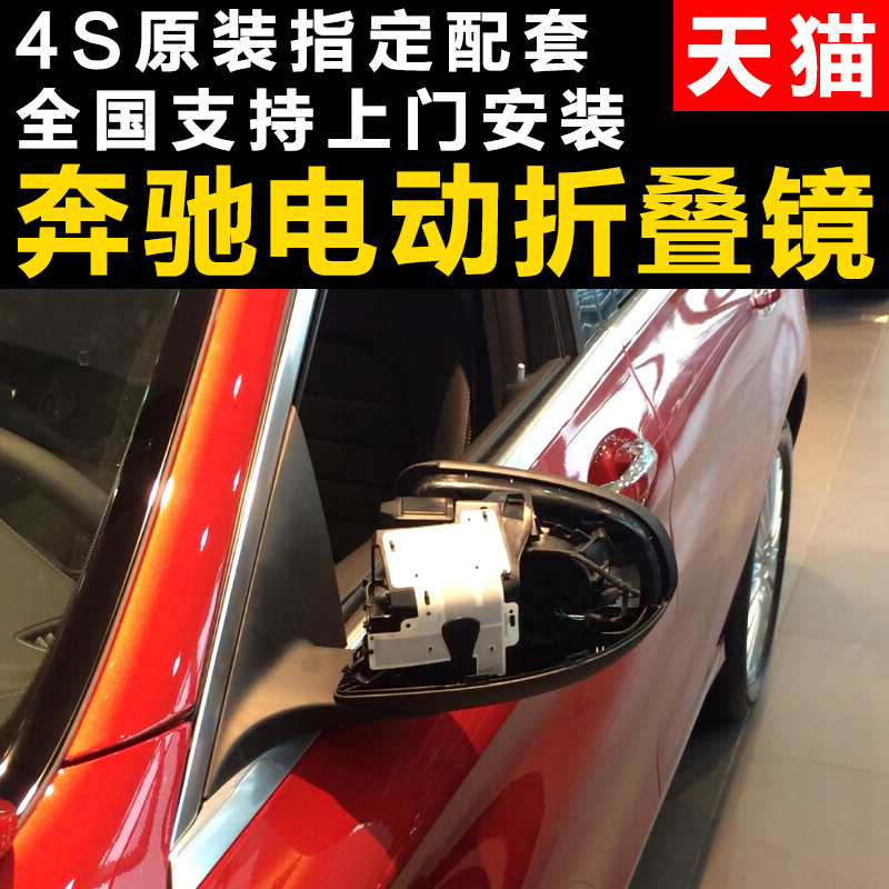 The new mercedes benz cla electric folding electric side mirror rearview mirror rearview mirror class c c200l benz glk level e to level b compont electricity ear