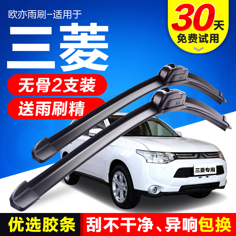 The new mitsubishi outlander wiper old wing of god jin hyun jin hyun galant monarch court dedicated boneless wiper wipers tablets