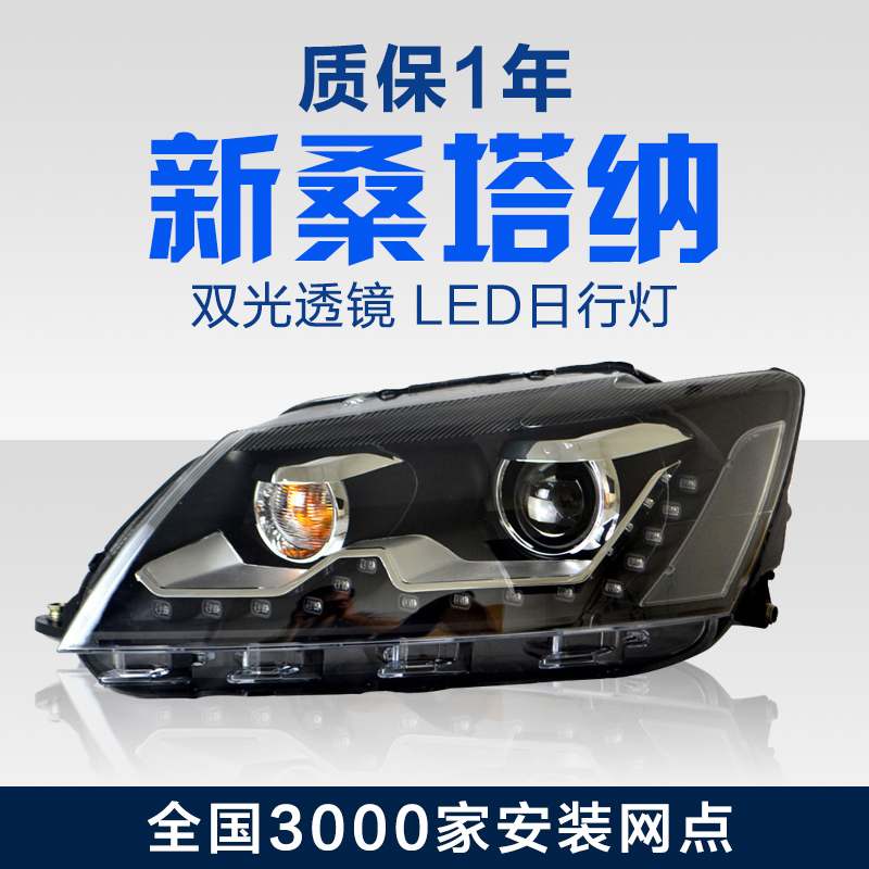 The new santana headlight assembly bifocal lens xenon headlights modified high with the original car led daytime running lights daytime running lights