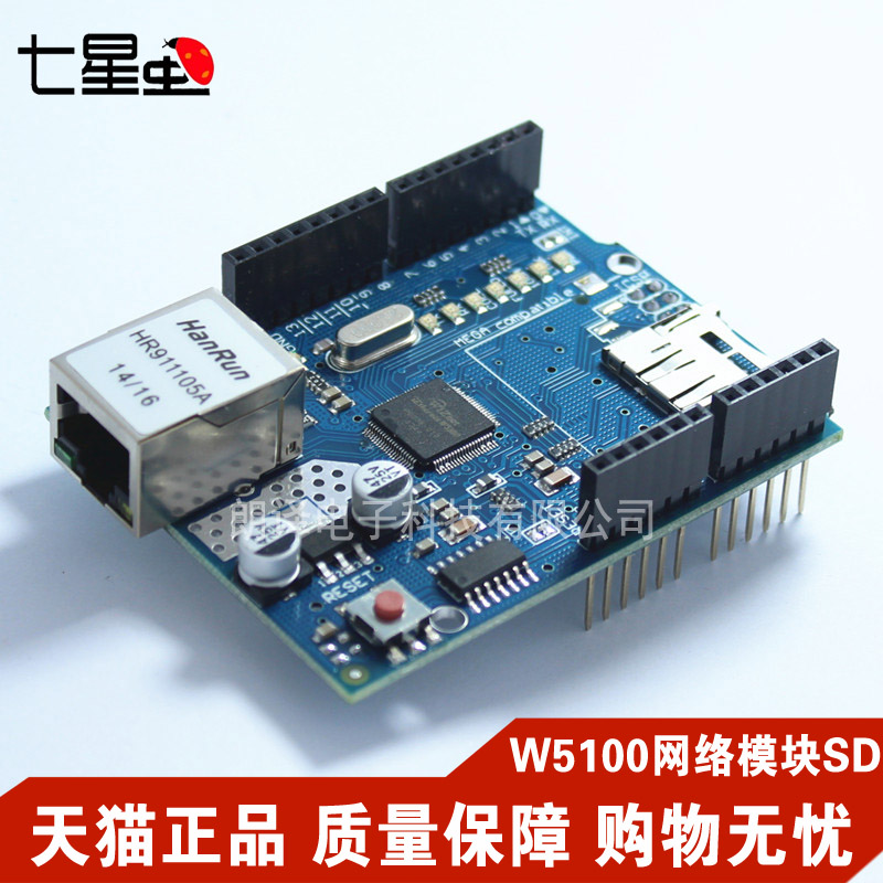 The new version is compatible with arduino ethernet w5100 network expansion board sd card expansion