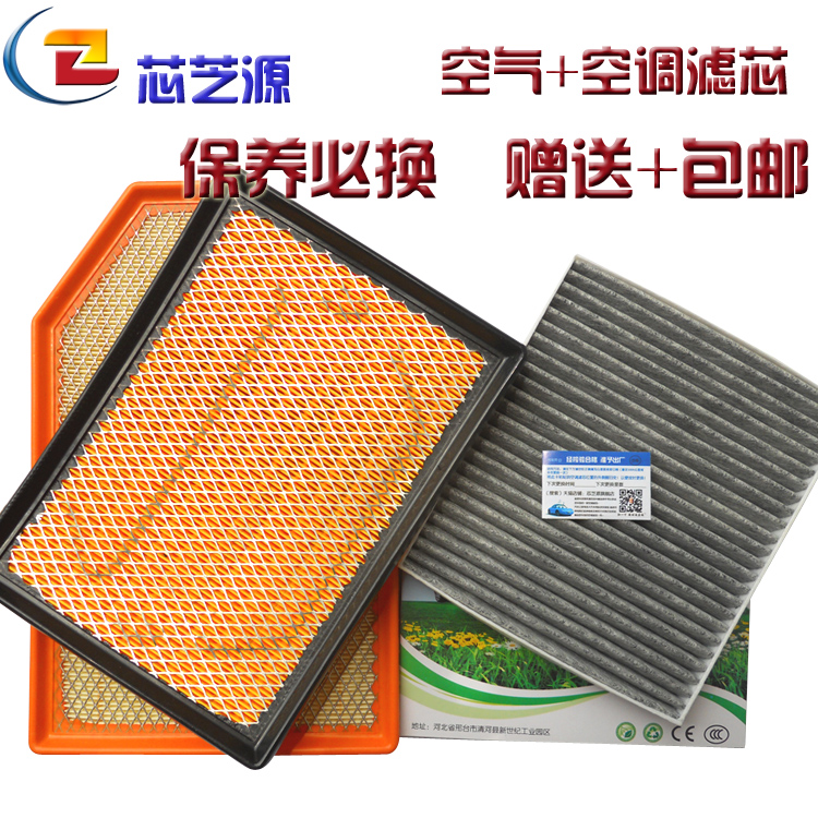 The old section of the new chrysler 300c air filter air filters air conditioning filters engine filter heart
