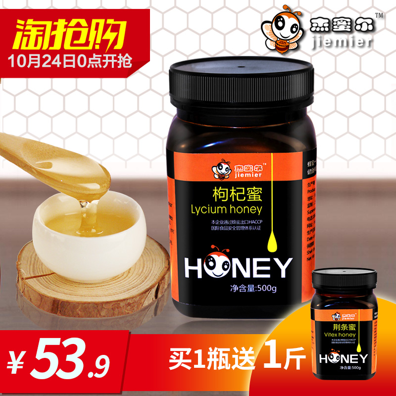 The original ecology of wild medlar honey honey pure natural honey farm production for soil honey honey wolfberry g free shipping