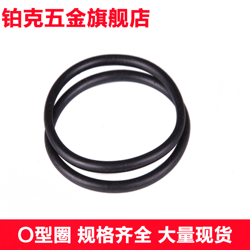 The outer diameter of 60/63/65/68/70/72/75/78/80/81 * 1MM mm diameter nbr o ring seal Circle
