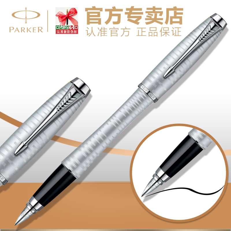 The sf parker pens new counter genuine urban streamer white clip fountain pen ink pen office gifts