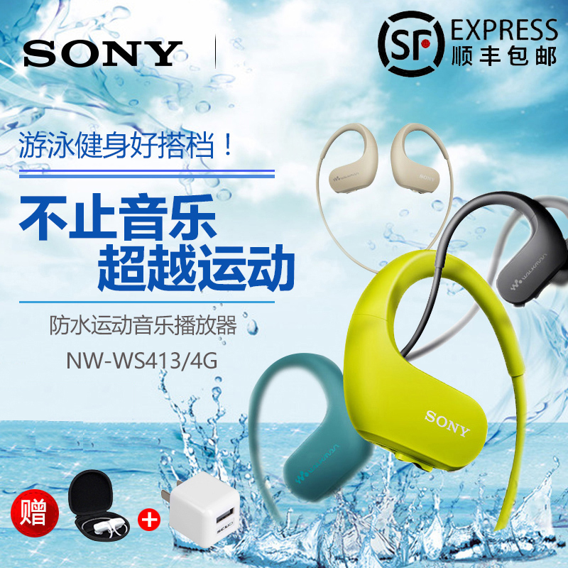 The sf sony/sony NW-WS413 headphone headset sports mp3 player running water