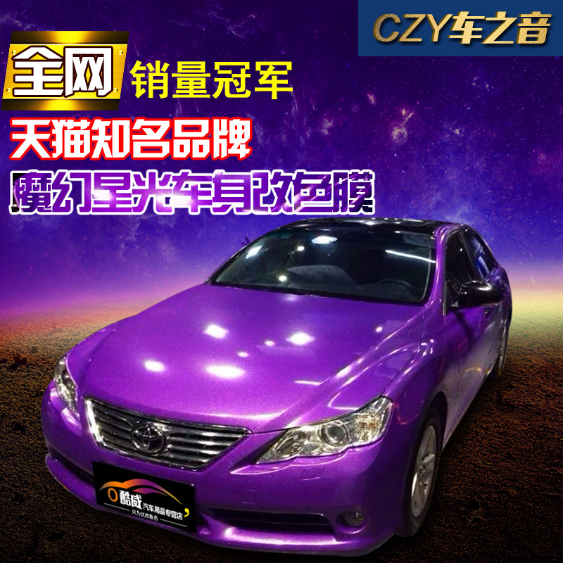 The sound of car phantasmagorical starlight film car film the whole car body color change film film paint protection film car stickers