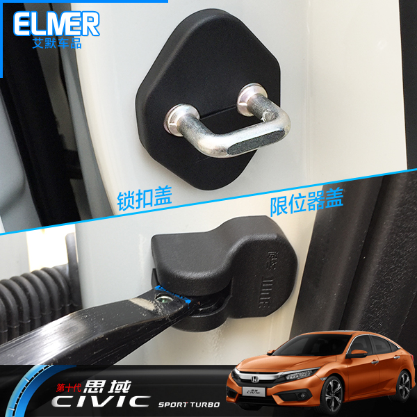 The tenth generation civic special modified door lock cover lock cover/lid stopper rustproof cover protective cover