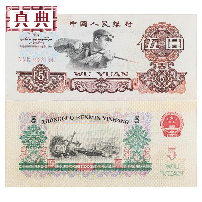 The third set of five yuan wu yuan collection of paper leaflets on 1960 edition of nine steel coins old coins rmb