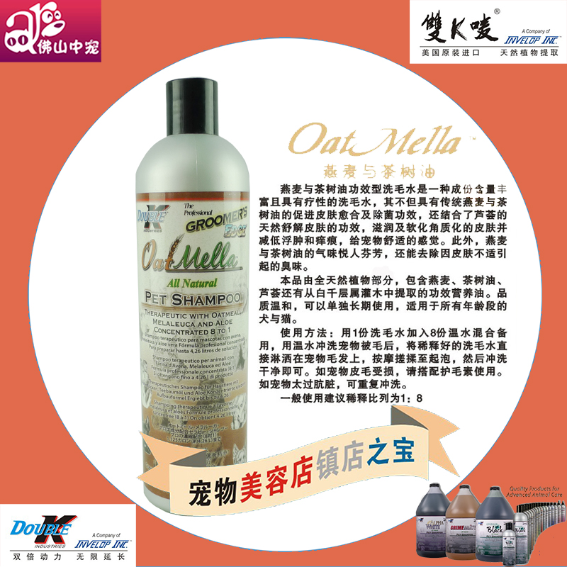 The united states imported pet shampoo pet shower gel double k mark doublek oatmeal with tea tree oil 473 m