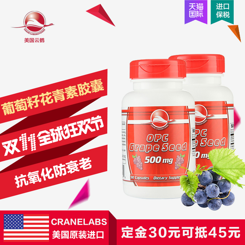 The united states yunhe anthocyanins grape seed extract soft capsule 500 mg * 90 capsules 2 bottled beauty blemish