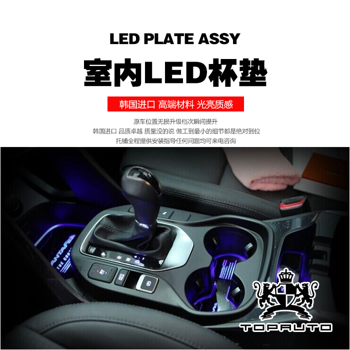The whole new shengda/gts special modified car interior led ambient lighting atmosphere lights interior decorative mat inside the door pull