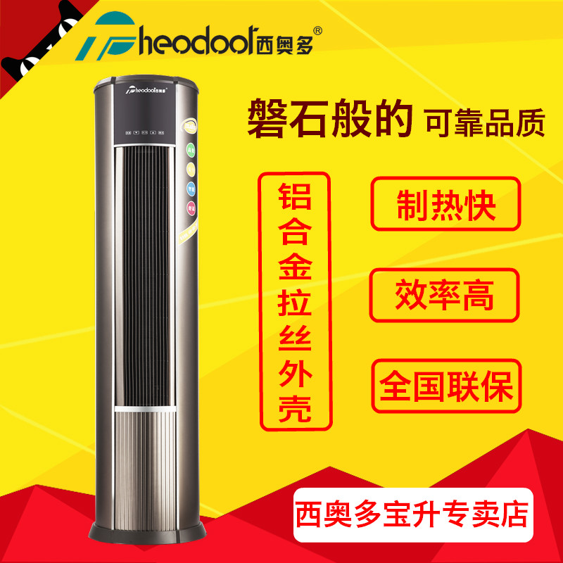 Theodore roosevelt verticle warmer air conditioning manufacturers/energy saving heater heater heater home anion air purifier single warm p remote authentic