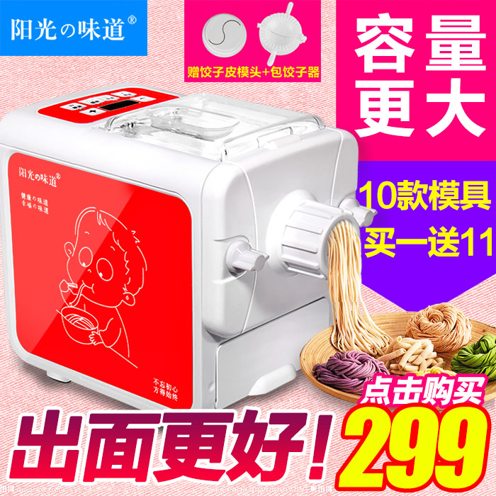 There sunshine taste household automatic pasta machine pasta machine intelligent multifunctional electric pressing machine dough mixer