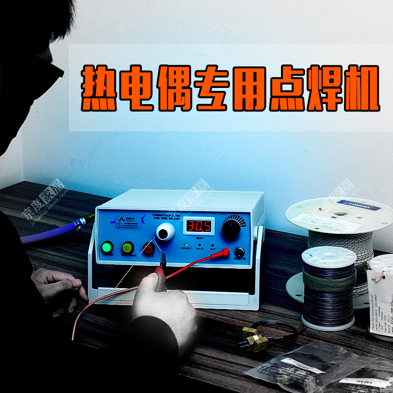 Thermocouple temperature wire welder touch welder welding welded ball TL-WELD thermocouple temperature line wire welding machine