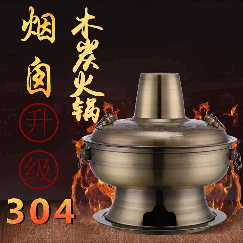 Thick copper imitation vintage classic traditional charcoal fire boiler fondue pot charcoal charcoal pot cookware skillet
