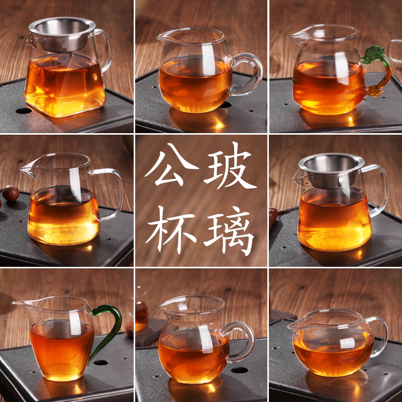 Thick high temperature resistant glass fair cup of tea sub tea cup male sea kung fu tea tea strainers tuba quartet