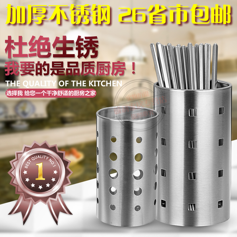 Thick magnetic stainless steel kitchen storage rack drain chopsticks cage chopstick chopsticks chopsticks tableware storage cylinder barrel Ventilation tube