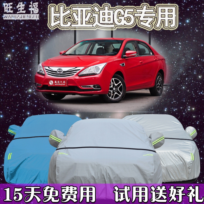 Thick sewing sunscreen car hood rain and sun heat and dust of the new byd byd g5 g5 bydg5 special purpose vehicle set
