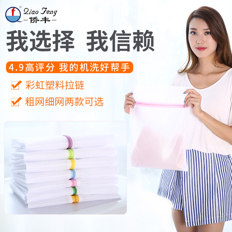 Thicken fine mesh wash bag bra laundry bag laundry care wash bag within a large net bag wash clothes clothing dedicated prevent deformation Wangdou