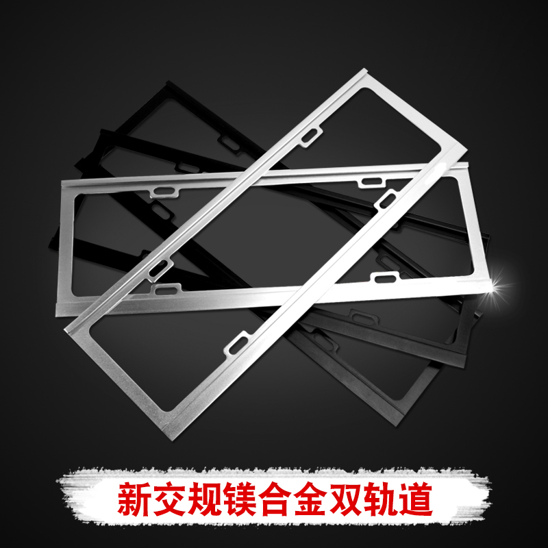 Thickening of the new license plate frame sgx gauge aluminum alloy stainless steel license plate frame license plate frame license plate frame magnesium alloy car license photo Box