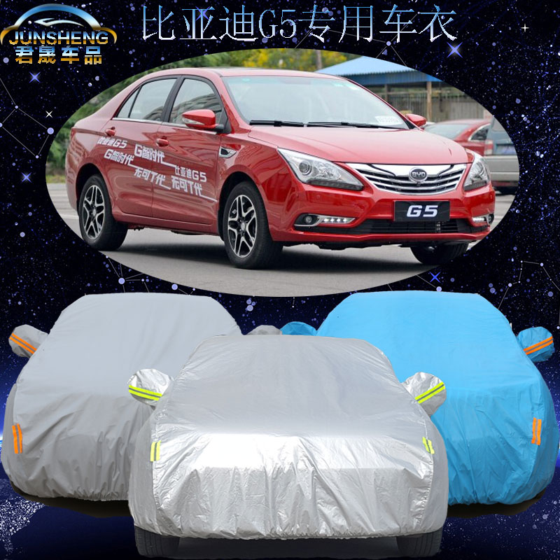 Thickening sun rain and dust sewing car hood byd byd g5 g5 bydg5 special purpose vehicle sewing car cover 14 models