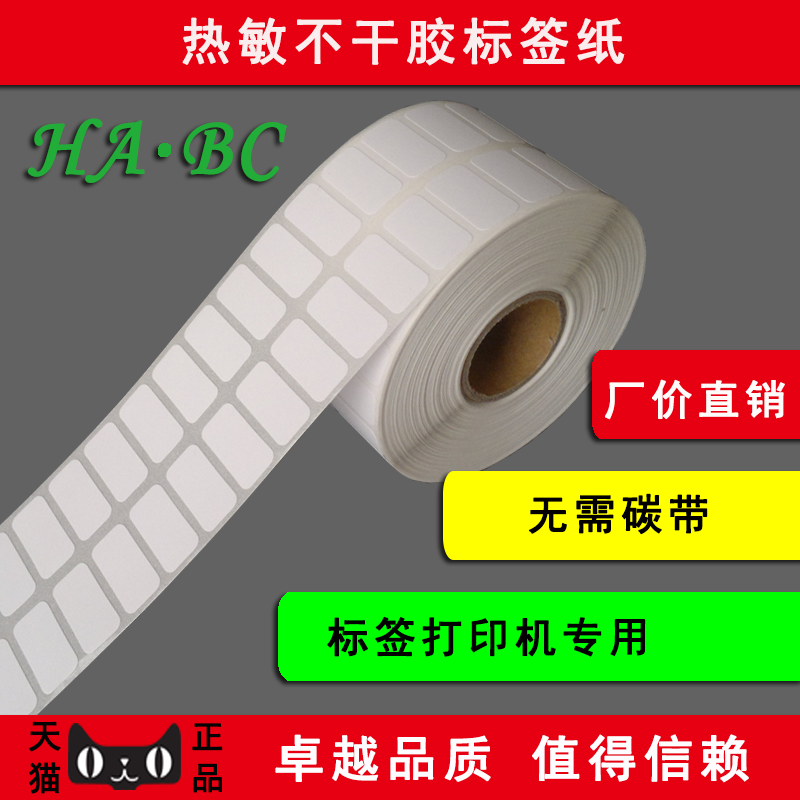 Three anti thermal label paper adhesive label paper roll 20*10 double bar code sticker paper-5000 zhang