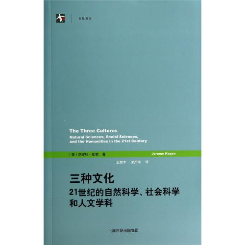 Three kinds of culture (21 century natural science and social science and humanities)/century frontier (us ) Gerome ·凯根| translator: wang jia feng//song yan ping genuine books