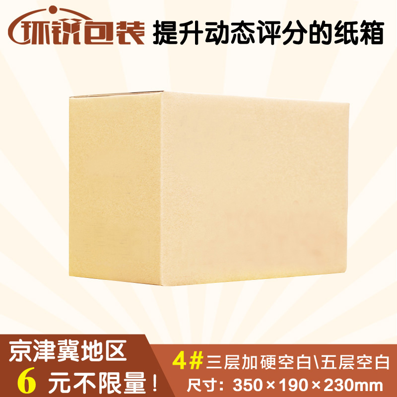 Three layers plus hard 4 # carton customized courier packaging box cardboard boxes custom cardboard box package box 350 * 190*230 m