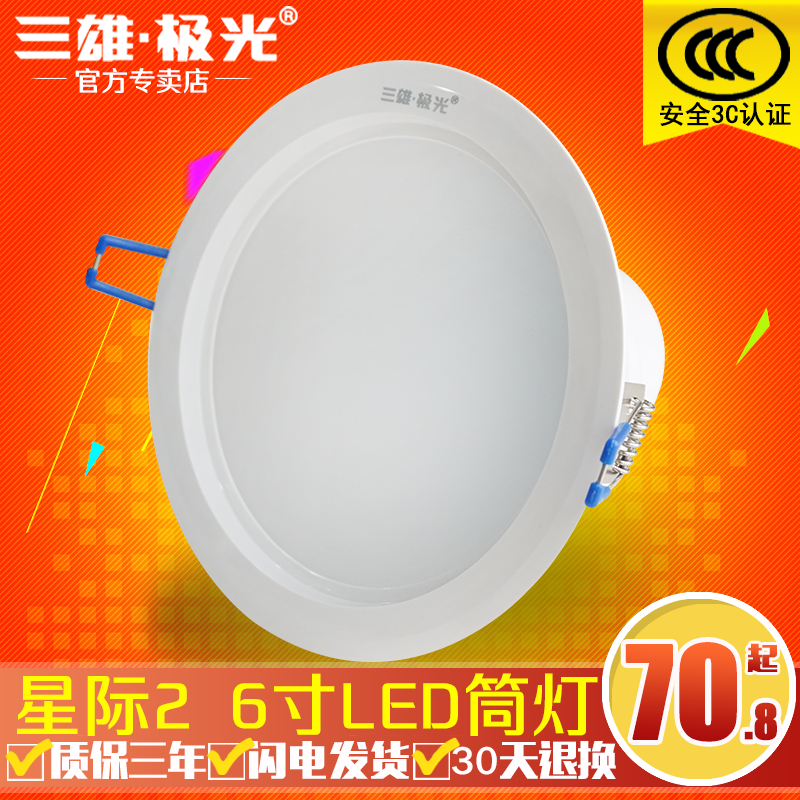Three male aurora interstellar led downlight 2 fogging ceiling lights hole hole lamp downlight concealed 6 inch 15WPAK560104