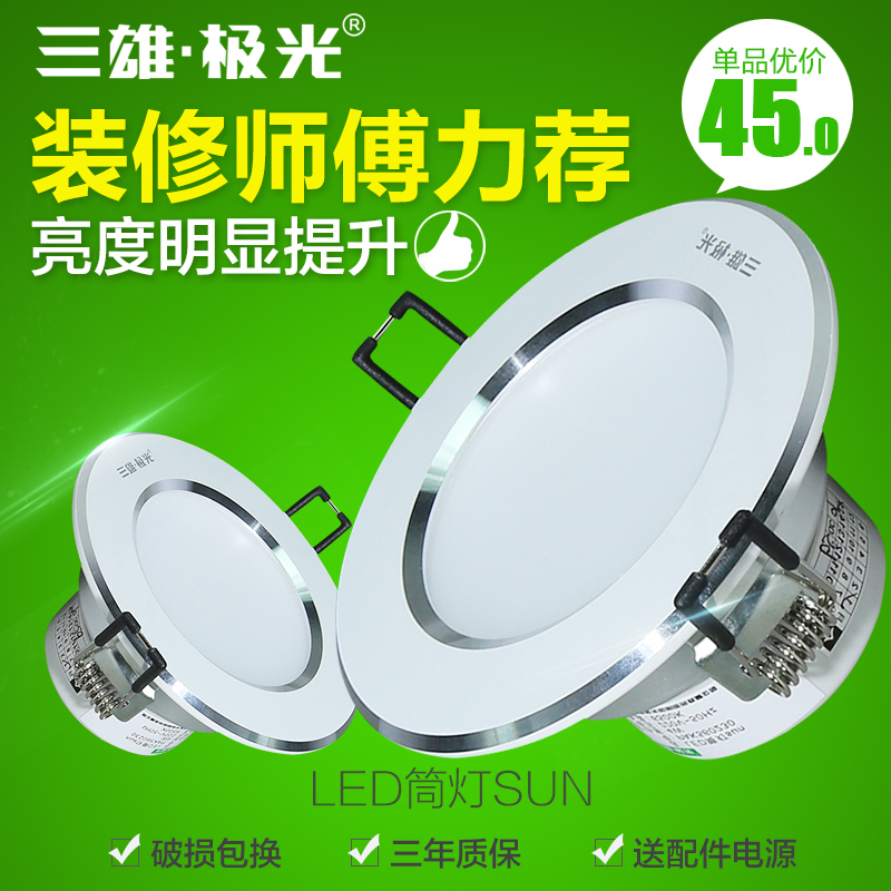 Three male aurora led recessed downlight 8 centimeters fogging slim ceiling lights lamps lighting project 4 w5w7w