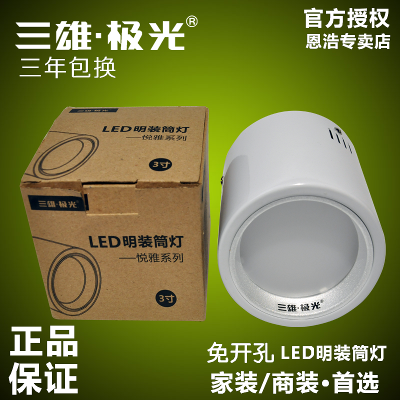 Three male aurora led surface mounted downlight 3 inch 4 inch 5 inch 6 inch 8 inch ceiling downlights ya yue 7W12W15W26W