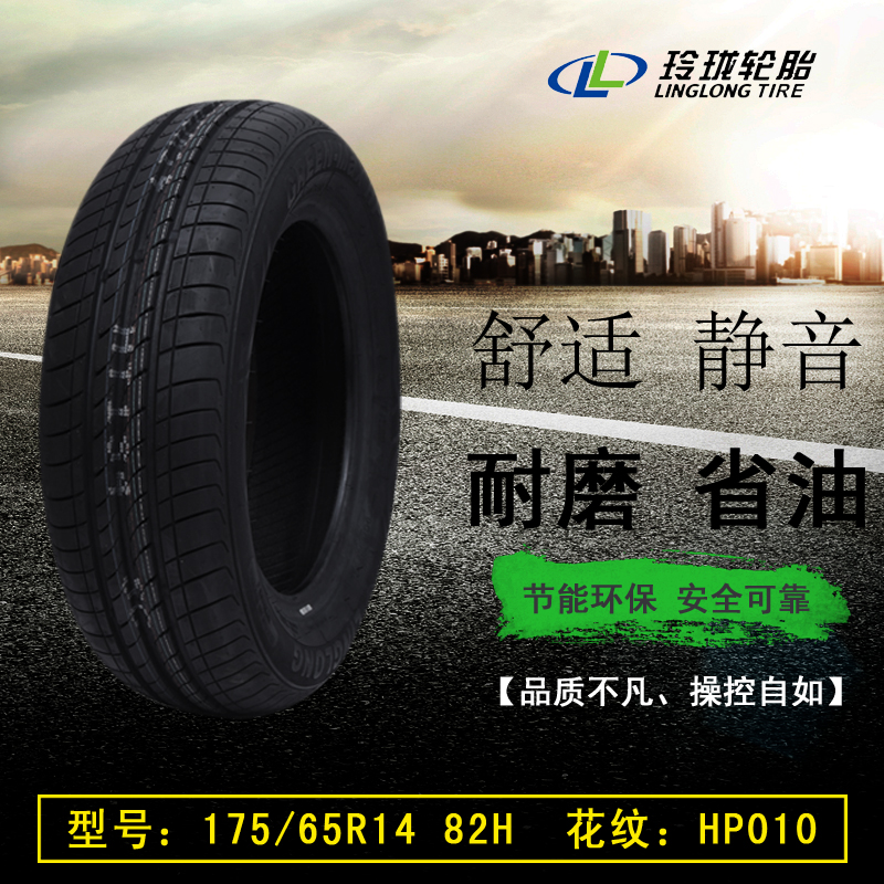 Three packs milinglong r14900 tire 175/65 free ship/wei chi/fit/charade/diamond comfortable wear and tire