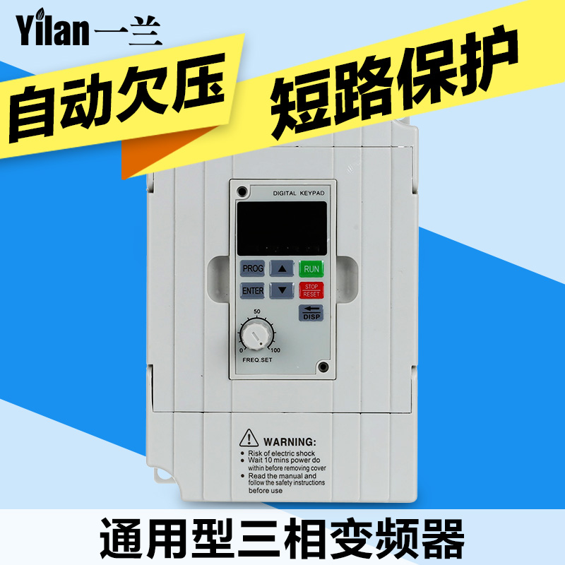 Three-phase 2.2kw2200W380v vector inverter three ac fan motor speed control machine tool universal