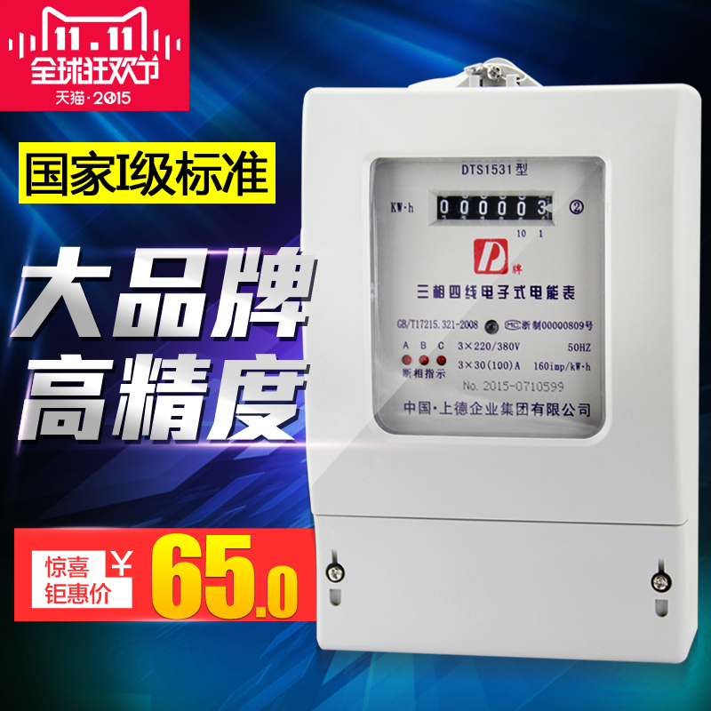 Three phase four wire electronic energy meter three-phase ammeters 100a 380V meter fire table