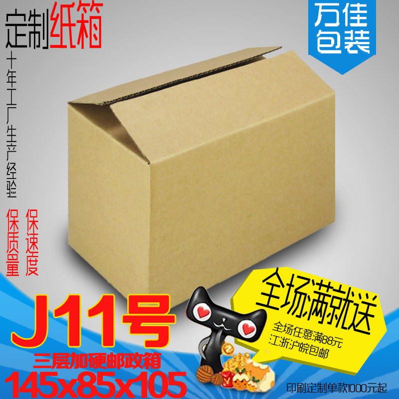 Three special hardware on 11 postal cardboard boxes/packaging carton cardboard box/courier carton/postal series of packaging Box