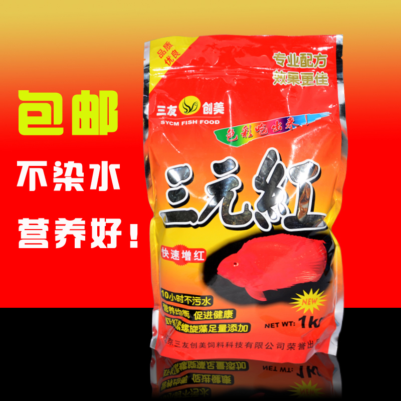 Three yuan seven days reddening reddening blood parrot fish feed blood parrot parrot fish blood parrot feed tropical fish food is not stained water Fish eat fish food
