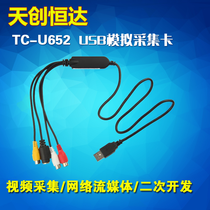 Tianchuang hengda TC-U652 notebook external usb video capture card medical streaming media of secondary development