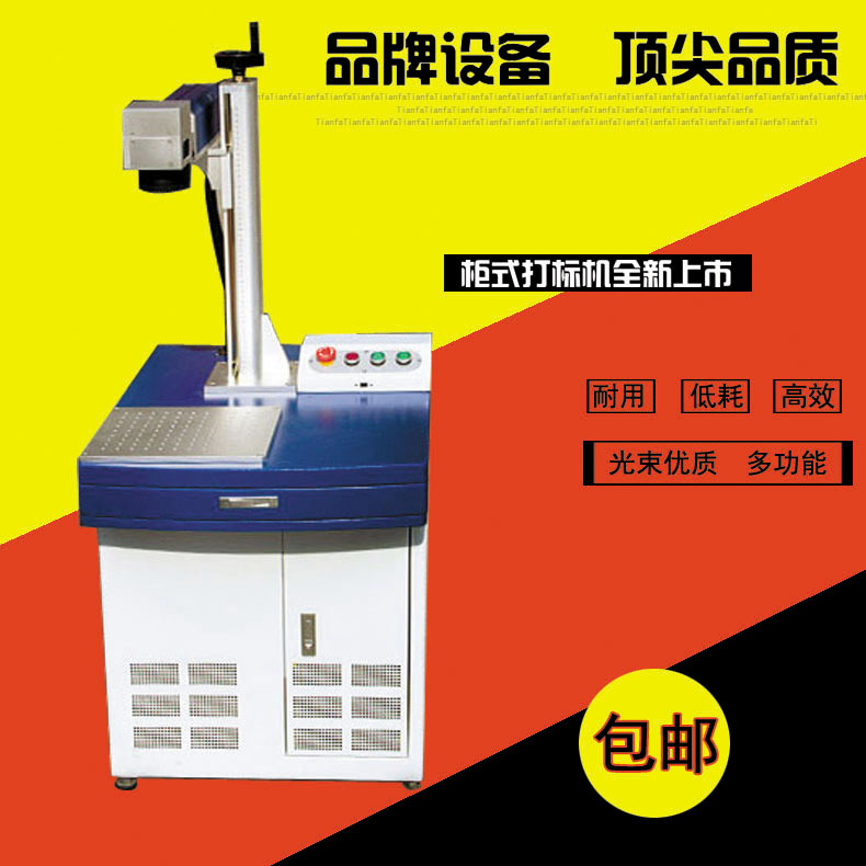 Tianfa w cabinet tumarking fiber laser marking machine metal marking machine coding machine nameplate engraved dog tag