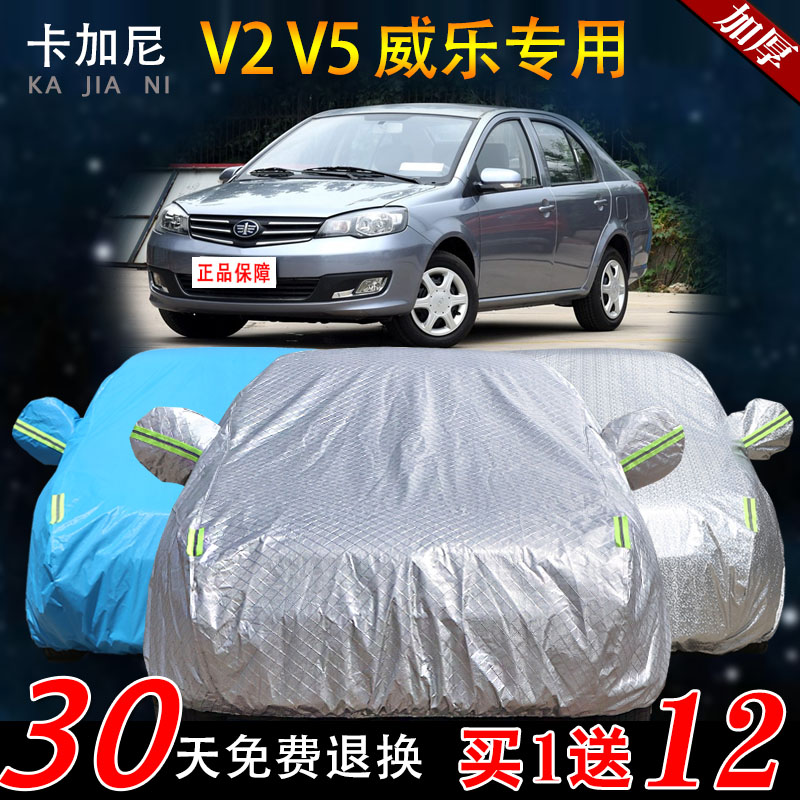 Tianjin faw weizhi v2 v5 ville thick sewing car cover sun rain and dust sunshield car cover car cover