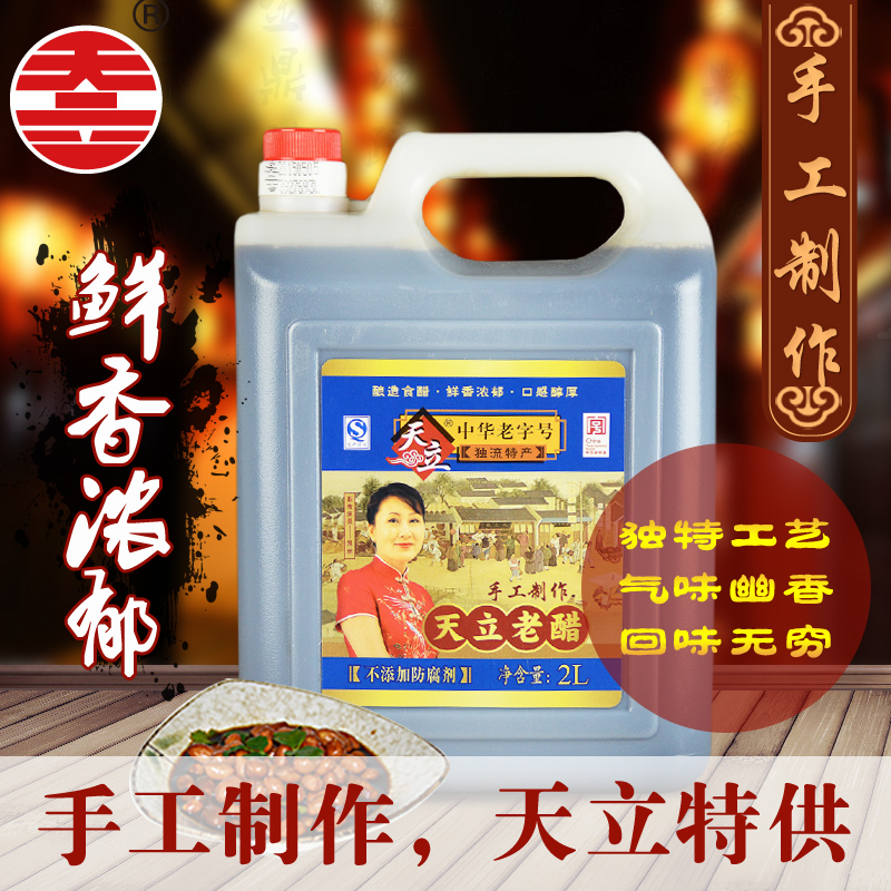 Tianjin specialty tianli laocu manual brewing vinegar duliu laocu chunliang vinegar vinegar salad vinegar 2l shipping